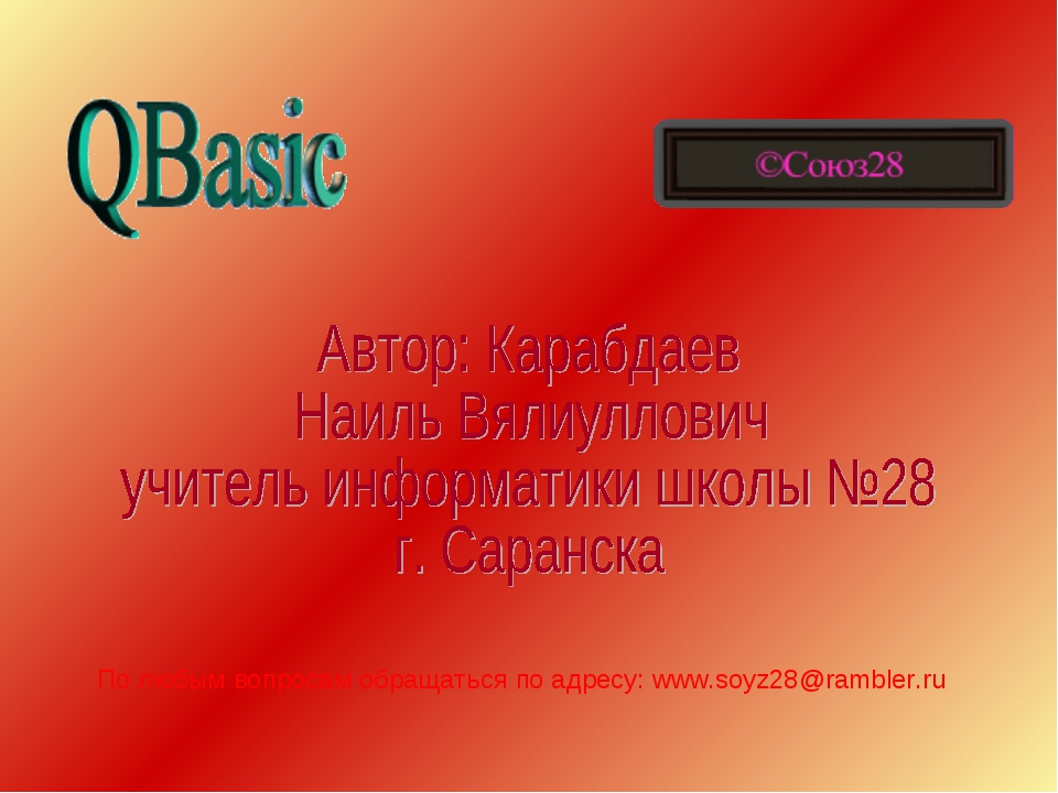 По любым вопросам обращаться по адресу: www.soyz28@rambler.ru