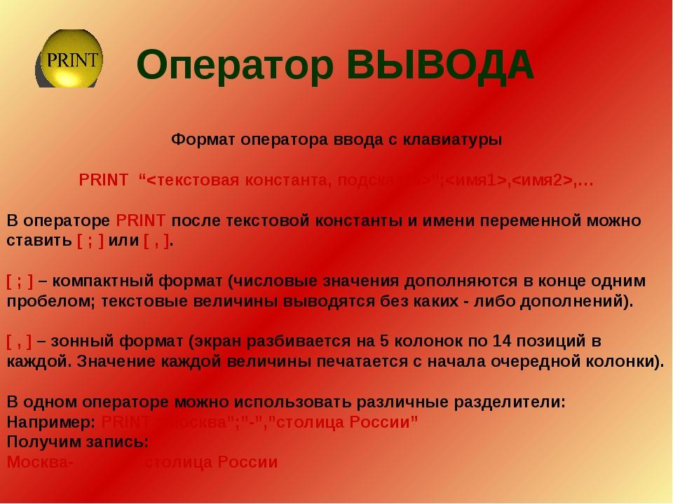 """Оператор ВЫВОДА Формат оператора ввода с клавиатуры PRINT """""""";,,… В операторе..."""