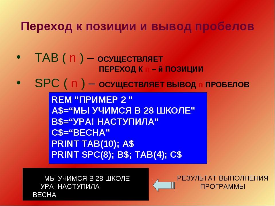 Переход к позиции и вывод пробелов TAB ( n ) – ОСУЩЕСТВЛЯЕТ  ПЕРЕХОД К n...