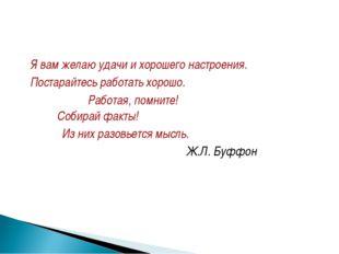 Я вам желаю удачи и хорошего настроения. Постарайтесь работать хорошо. Работ
