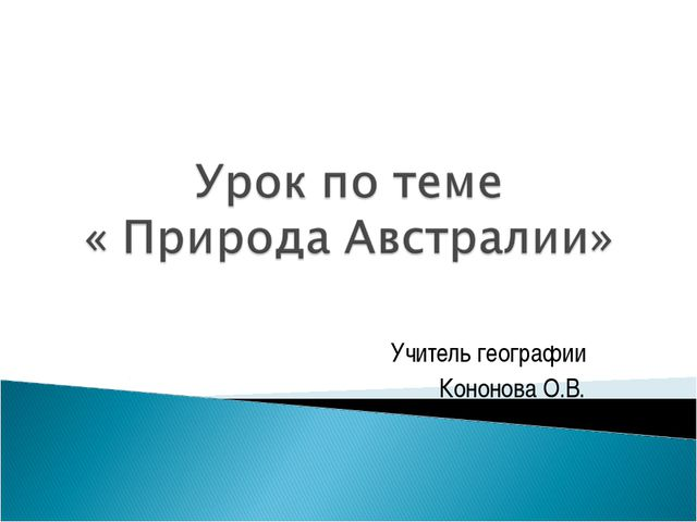 Учитель географии Кононова О.В.