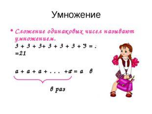 Умножение Сложение одинаковых чисел называют умножением. 3 + 3 + 3+ 3 + 3 + 3