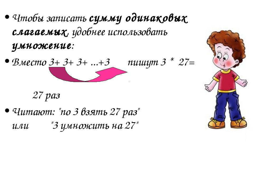 Чтобы записать сумму одинаковых слагаемых, удобнее использовать умножение: Вм...