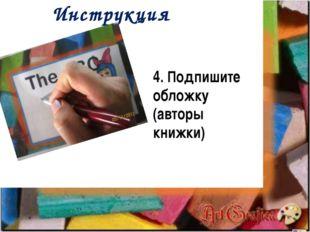 Инструкция 4. Подпишите обложку (авторы книжки)