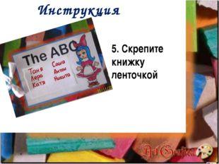 Инструкция 5. Скрепите книжку ленточкой