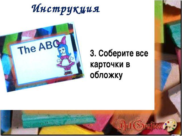 3. Соберите все карточки в обложку Инструкция