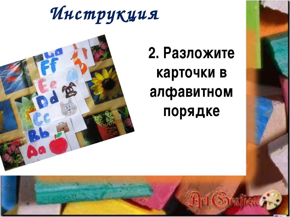 2. Разложите карточки в алфавитном порядке Инструкция