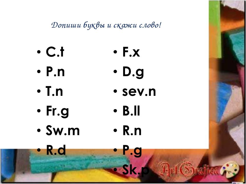 Допиши буквы и скажи слово!