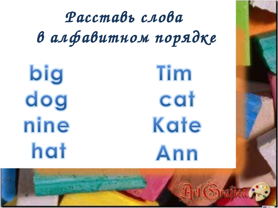 Расставь слова в алфавитном порядке