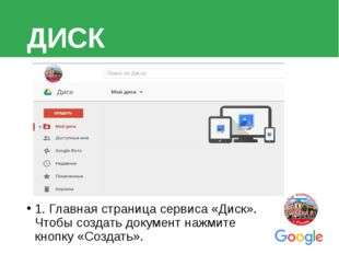 ДИСК 1. Главная страница сервиса «Диск». Чтобы создать документ нажмите кнопк