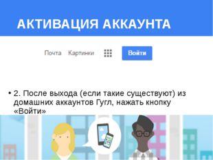 АКТИВАЦИЯ АККАУНТА 2. После выхода (если такие существуют) из домашних аккаун