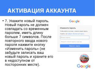АКТИВАЦИЯ АККАУНТА 7. Укажите новый пароль. Новый пароль не должен совпадать