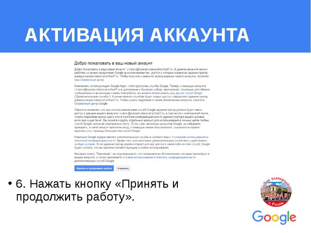 АКТИВАЦИЯ АККАУНТА 6. Нажать кнопку «Принять и продолжить работу».