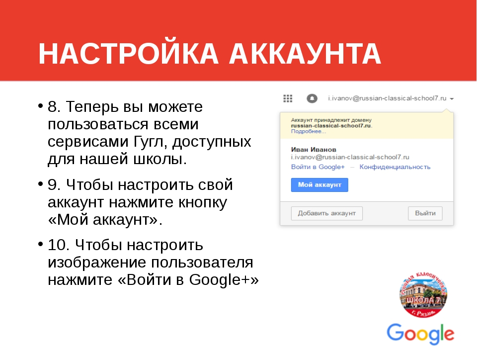 НАСТРОЙКА АККАУНТА 8. Теперь вы можете пользоваться всеми сервисами Гугл, дос...