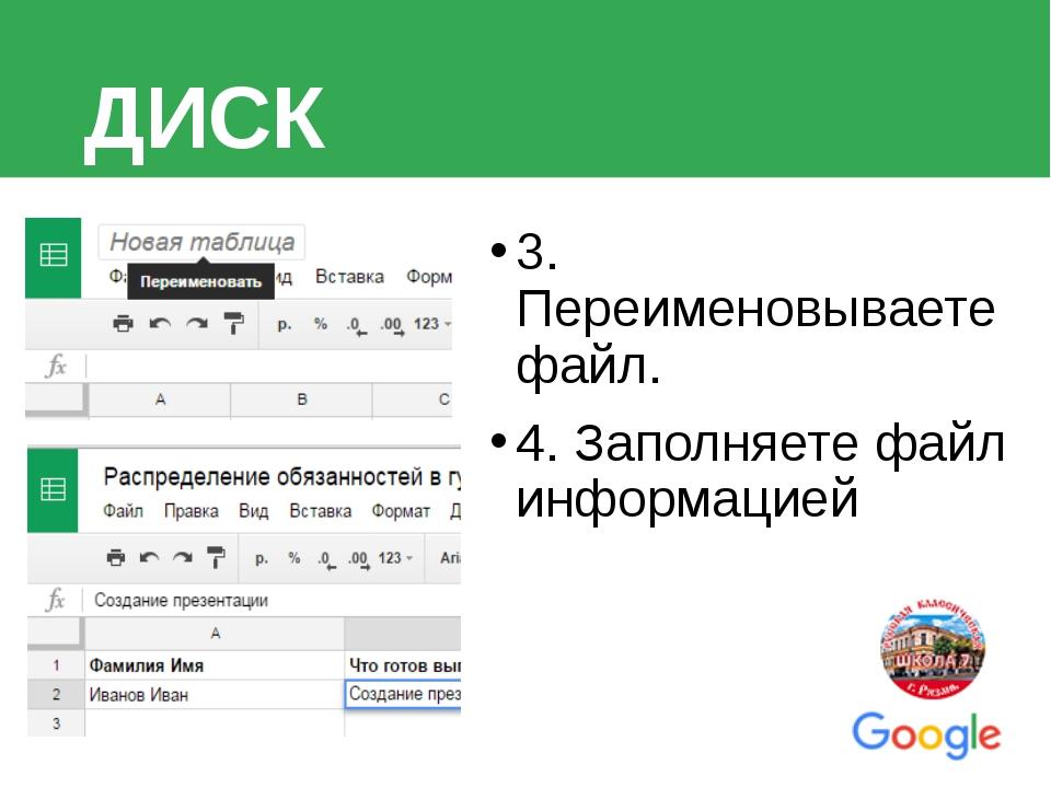 ДИСК 3. Переименовываете файл. 4. Заполняете файл информацией