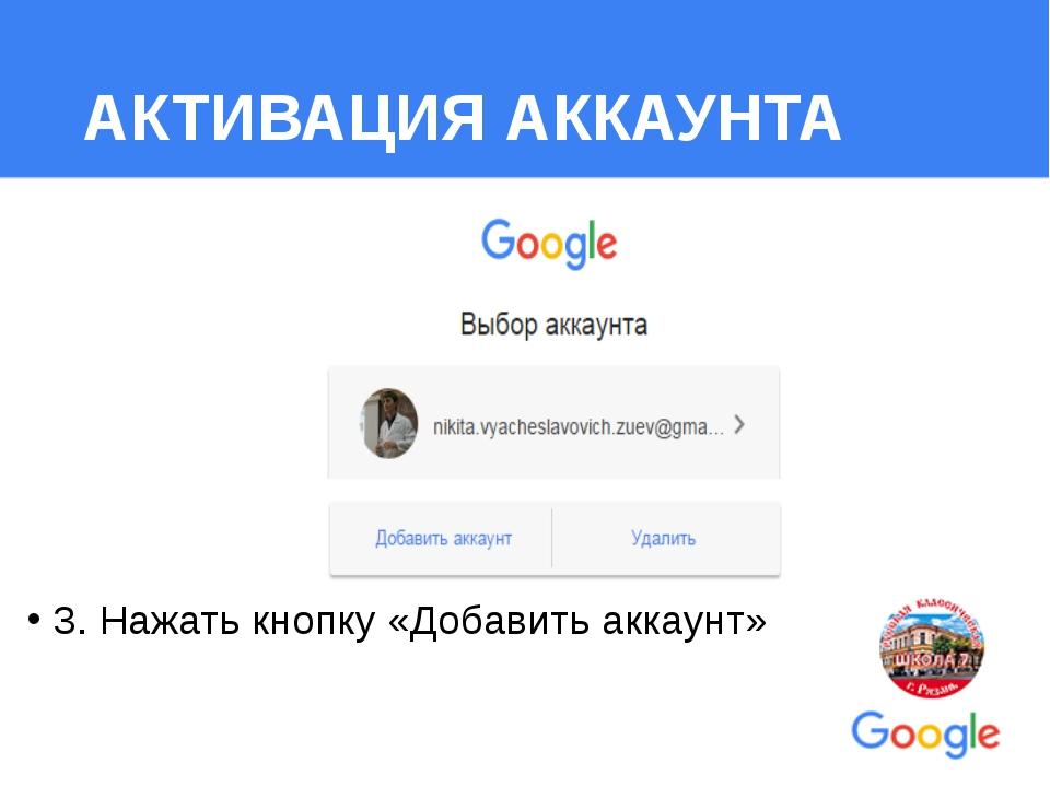 АКТИВАЦИЯ АККАУНТА 3. Нажать кнопку «Добавить аккаунт»
