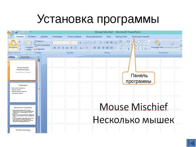 Панель программы Создание слайдов Выбор макетов (типов вопросов) Назначение о...