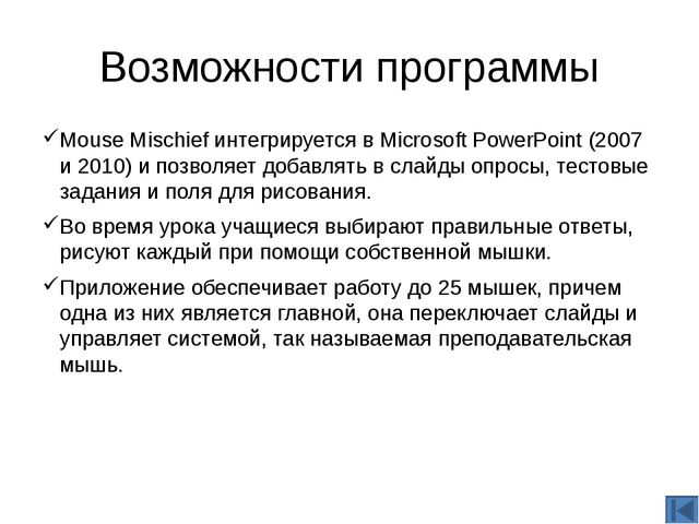 Режим воспроизведения показа слайдов Необходимо указать, какая мышь является...