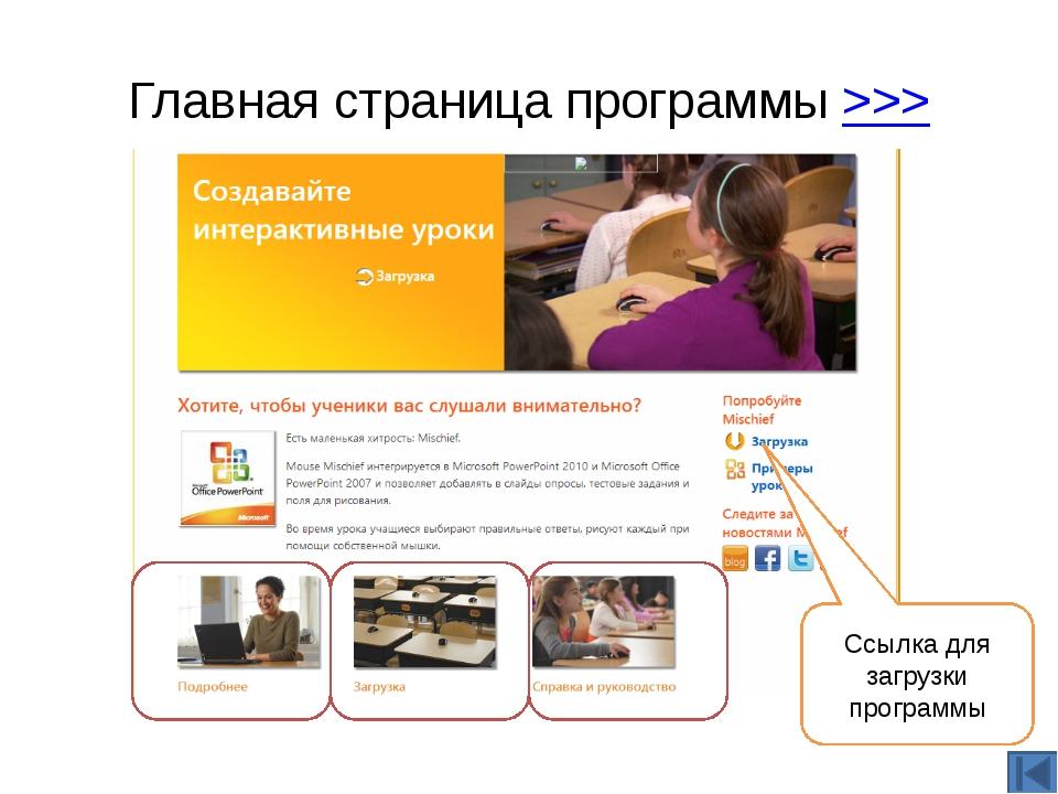 Установка программы Панель программы