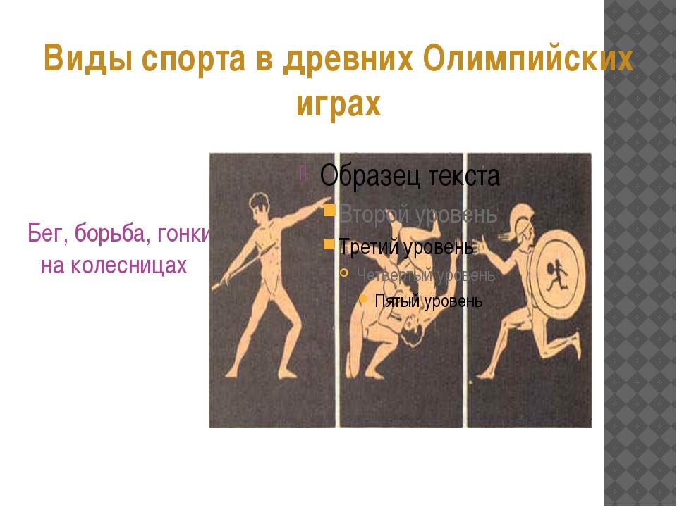 Виды спорта в древних Олимпийских играх Бег, борьба, гонки на колесницах