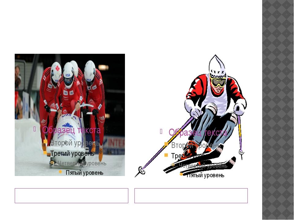 Виды спорта в современных играх. Бобслей. Лыжные виды спорта.