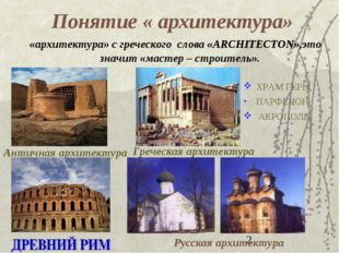 * Понятие « архитектура» «архитектура» с греческого слова «ARCHITECTON»,это з