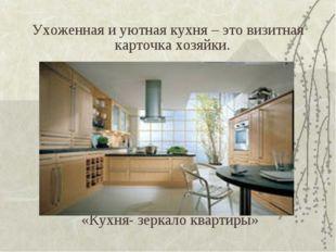 Ухоженная и уютная кухня – это визитная карточка хозяйки. «Кухня- зеркало ква