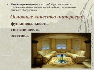 Композиция интерьера - это особое расположение и соотношение его составных ча