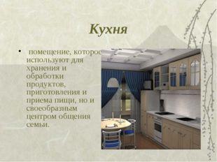 Кухня помещение, которое используют для хранения и обработки продуктов, приго