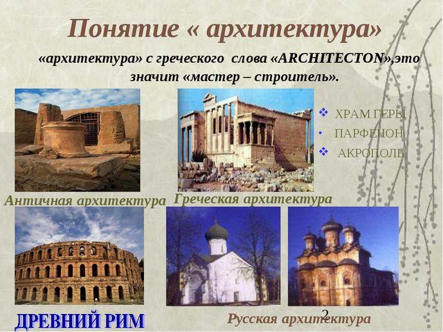 * Понятие « архитектура» «архитектура» с греческого слова «ARCHITECTON»,это з...