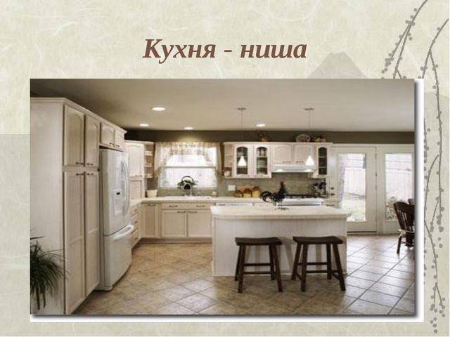 Кухня - ниша