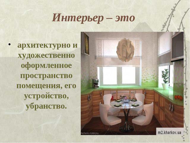 Интерьер – это архитектурно и художественно оформленное пространство помещени...