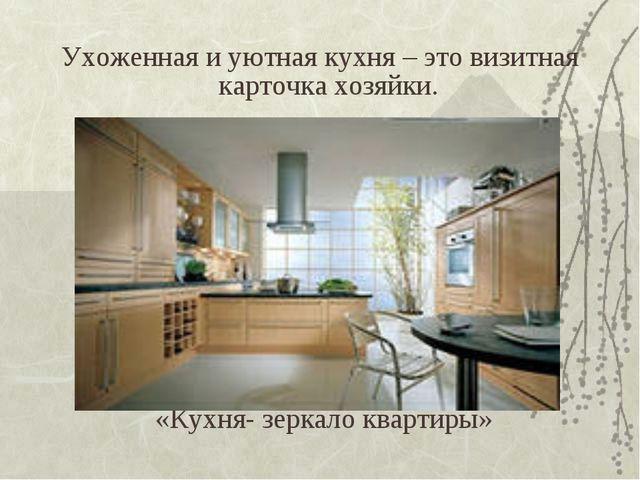 Ухоженная и уютная кухня – это визитная карточка хозяйки. «Кухня- зеркало ква...