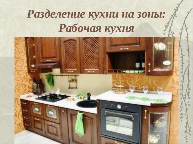 Разделение кухни на зоны: Рабочая кухня