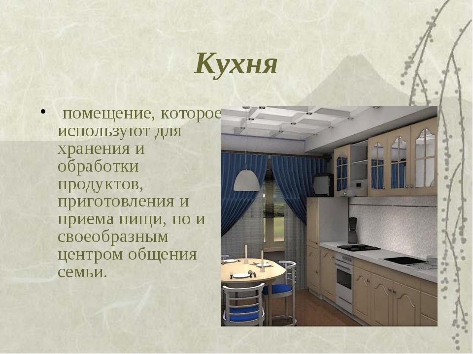 Кухня помещение, которое используют для хранения и обработки продуктов, приго...
