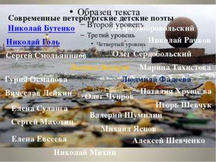 Современные петербургские детские поэты Николай Бутенко Николай Голь Лаэрт Д