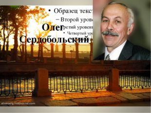 Олег Сердобольский