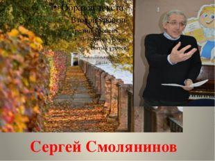 Сергей Смолянинов