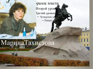 МаринаТахистова