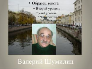 Валерий Шумилин