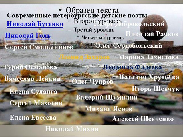 Современные петербургские детские поэты Николай Бутенко Николай Голь Лаэрт Д...