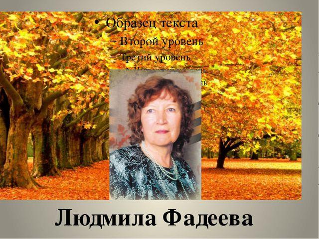 Людмила Фадеева