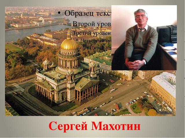 Сергей Махотин