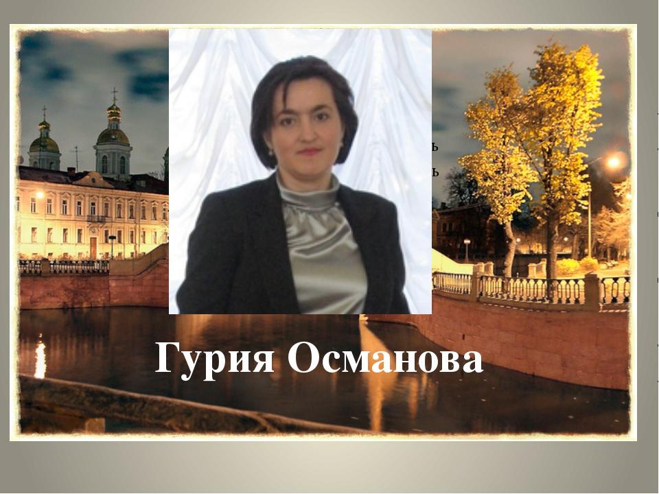 Гурия Османова