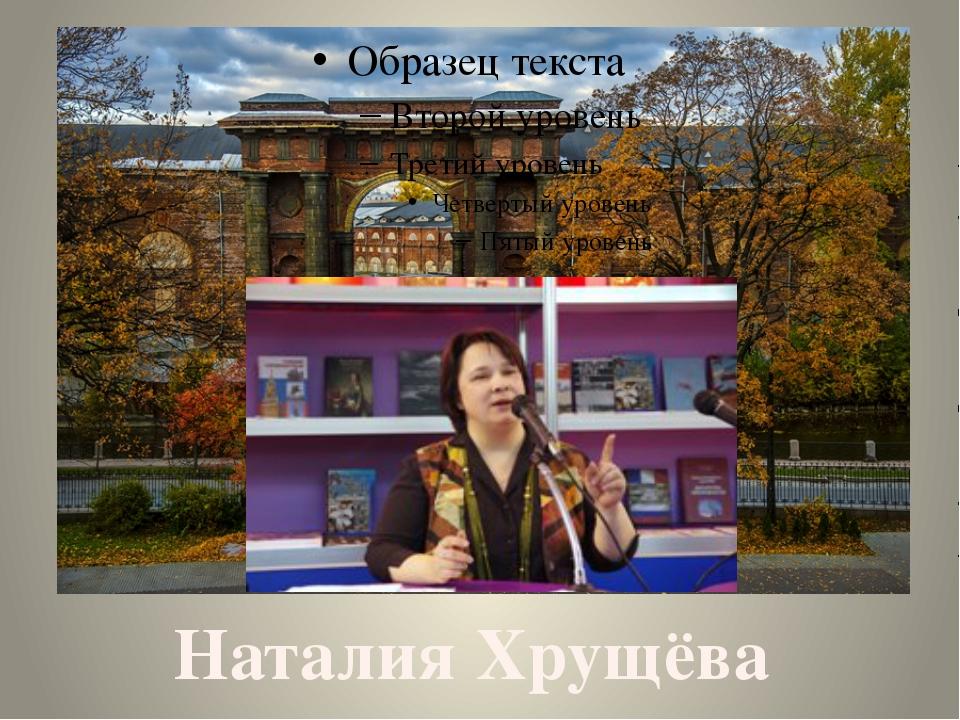 Наталия Хрущёва