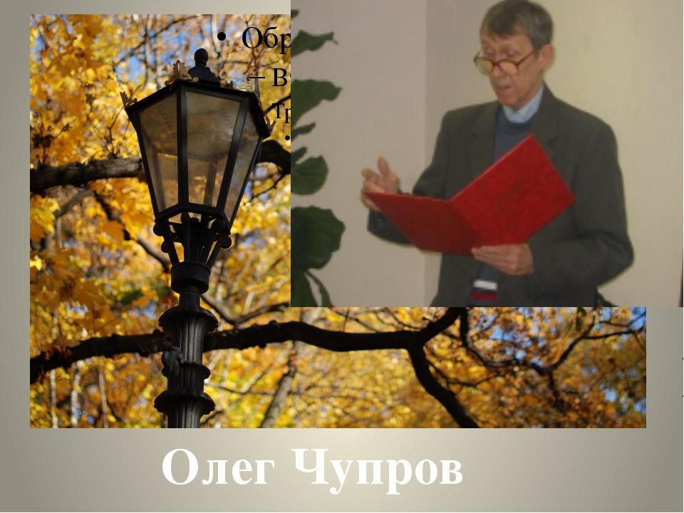 Олег Чупров