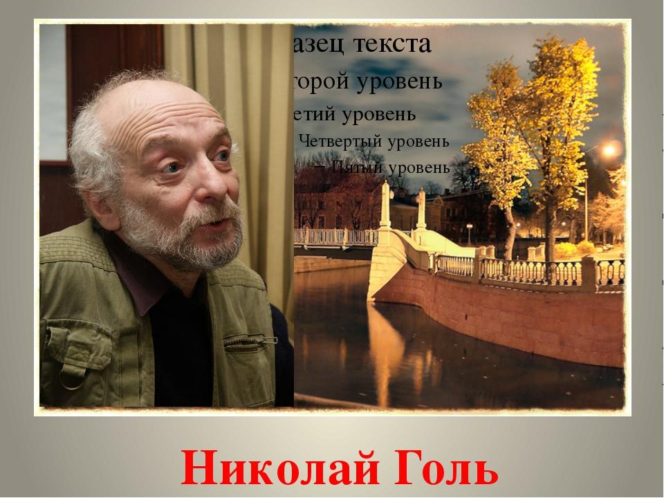 Николай Голь