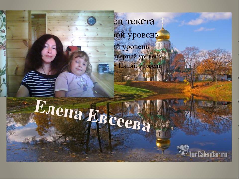 Елена Евсеева