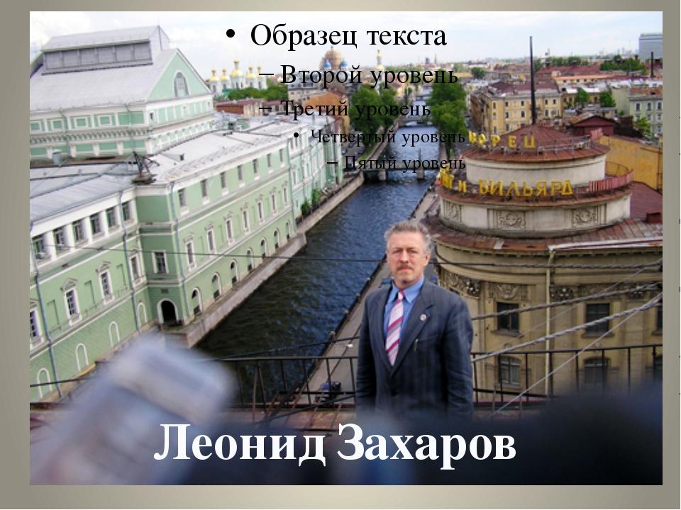 Леонид Захаров