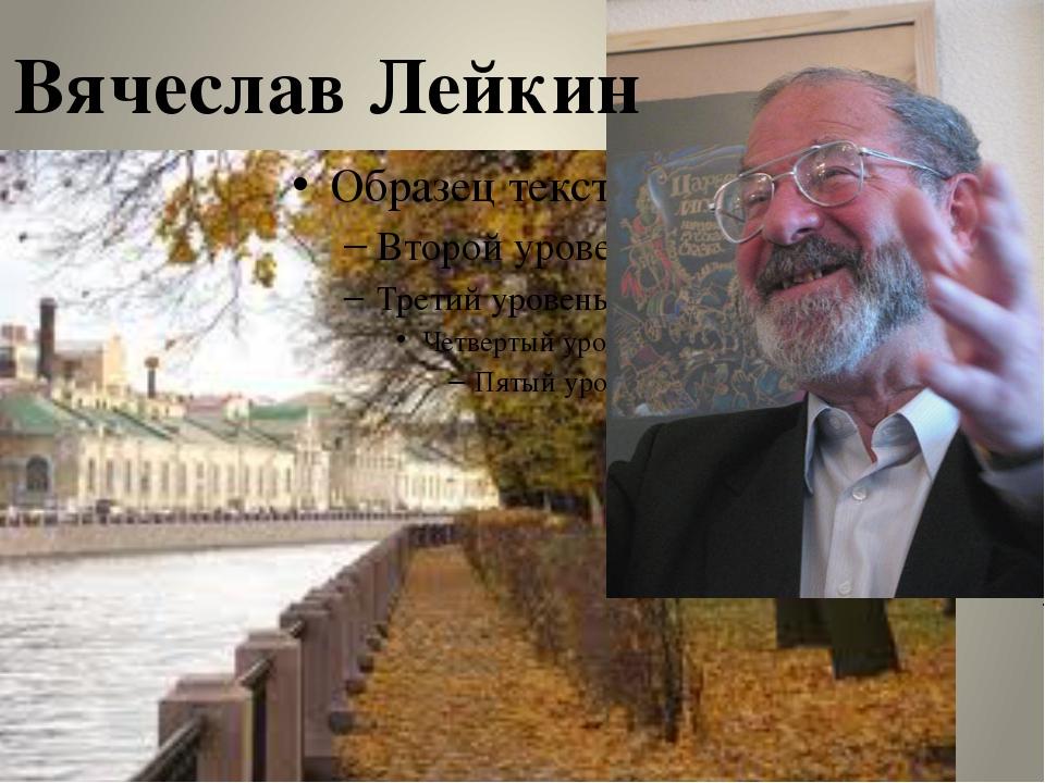 Вячеслав Лейкин